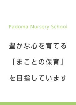 PadomaNurserySchool 豊かな心を育てる「まことの保育」を目指しています