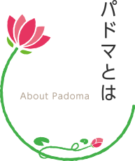 About Padoma パドマとは