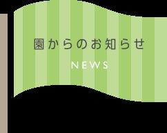 園からのお知らせ NEWS